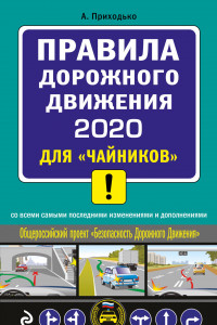 ПДД 2020 для