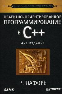 Объектно-ориентированное программирование в C++