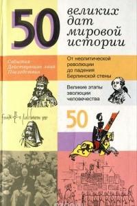 50 великих дат мировой истории