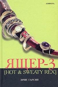 Ящер-3 [Hot & Sweaty Rex]