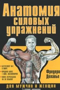 Анатомия силовых упражнений для мужчин и женщин