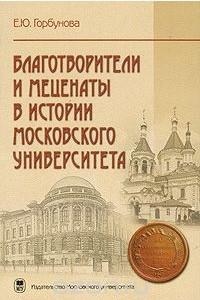 Благотворители и меценаты в истории Московского университета