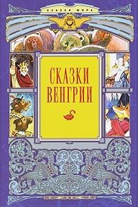 Сказки Венгрии