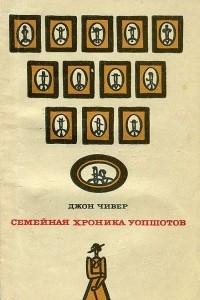 Семейная хроника Уопшотов