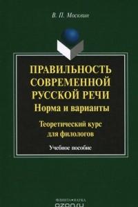 Правильность современной русской речи: норма и варианты. Теоретический курс для филологов