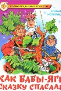 Как Бабы-Яги сказку спасали