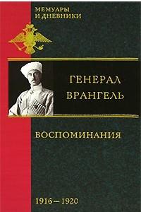 Генерал Врангель. Воспоминания. В 2 частях. 1916-1920
