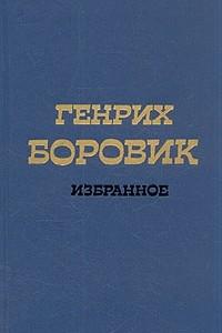 Генрих Боровик. Избранное в двух томах. Том 1