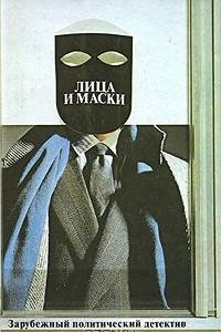 Лица и маски