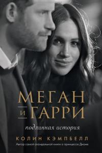 Меган и Гарри: любовь или расчет