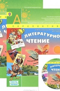 Литературное чтение. 3 класс. В 2 частях