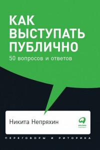 Как выступать публично: 50 вопросов и ответов + Покет, 2019