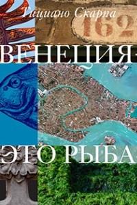 Венеция - это рыба