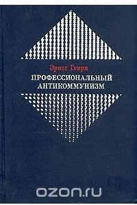 Профессиональный антикоммунизм