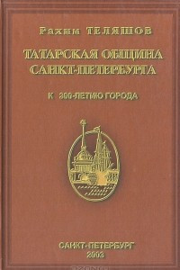 Татарская община Санкт-Петербурга. К 300-летию города
