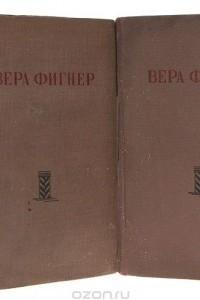 Запечатленный труд (комплект из 3 книг)