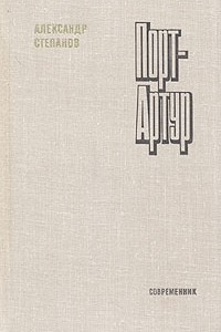Порт-Артур. В двух томах. Том 2