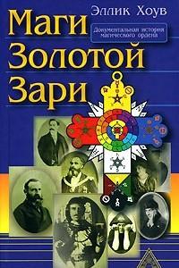 Маги Золотой Зари. Документальная история магического ордена, 1888-1923