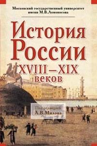 История России ХVIII - ХIХ веков