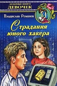 Страдания юного хакера