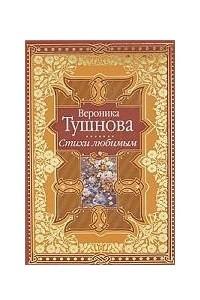 Вероника Тушнова. Стихи любимым
