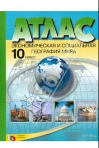 Экономическая и социальная география мира. 10 класс. Атлас. ФГОС