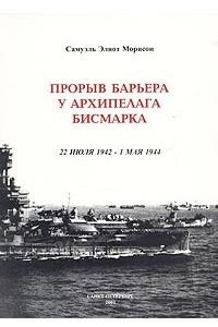 Прорыв барьера у архипелага Бисмарка. 22 июля 1942 - 1 мая 1944