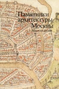 Памятники архитектуры Москвы. Замоскворечье