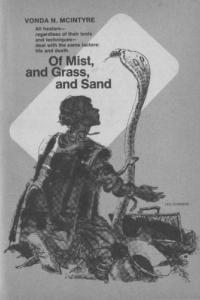 Травой, Песком, Туманом