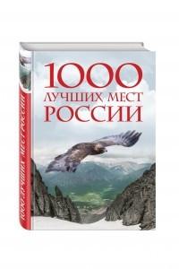 1000 лучших мест России, которые нужно увидеть за свою жизнь, 2-е издание (стерео-варио)