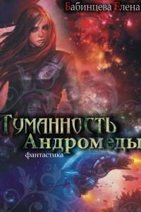 Туманность Андромеды. Часть 1