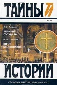 А. И. Антонов. Великий Государь, М. Н. Загоскин. Юрий Милославский