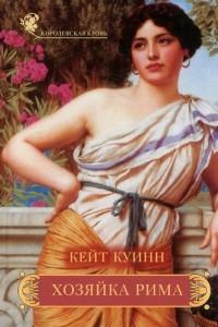 Хозяйка Рима