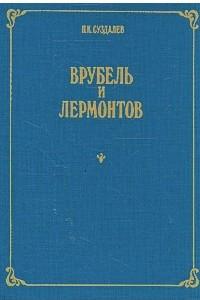Врубель и Лермонтов