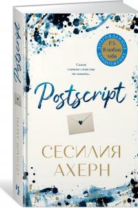 Postscript. Продолжение романа