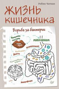 Жизнь кишечника. Борьба за бактерии