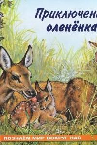 Приключения олененка