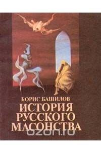 История русского масонства. Выпуск 1 и 2