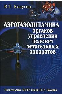 Аэрогазодинамика органов управления полетом летательных аппаратов: Учебное пособие для вузов