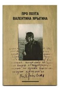 Про поэта Валентина Ярыгина