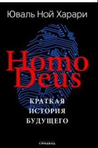 Homo Deus. Краткая история будущего. Подарочное издание с цветными иллюстрациями