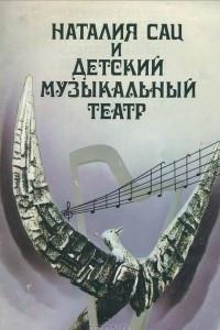 Наталии Сац и детский музыкальный театр