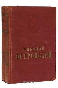 Николай Островский. Сочинения в 2 томах