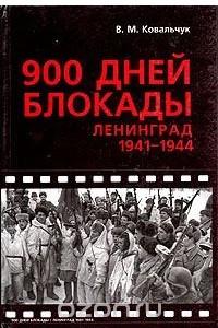 900 дней блокады. Ленинград 1941-1945