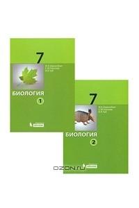 Биология. 7 класс (комплект из 2 книг)