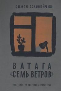 Ватага