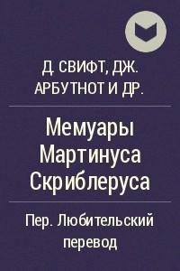 Мемуары Мартинуса Скриблеруса
