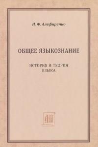 Общее языкознание. История и теория языка