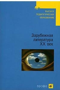 Зарубежная литература. ХХ век