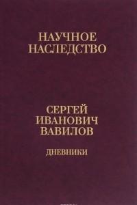 Дневники. 1909-1951. В 2 книгах. Книга 1